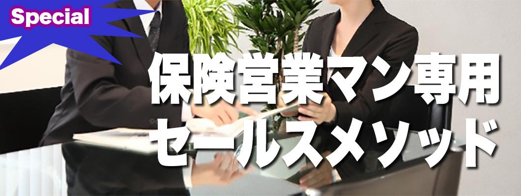 保険営業マン専用