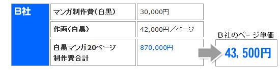 hikaku_3