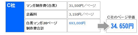 hikaku_4